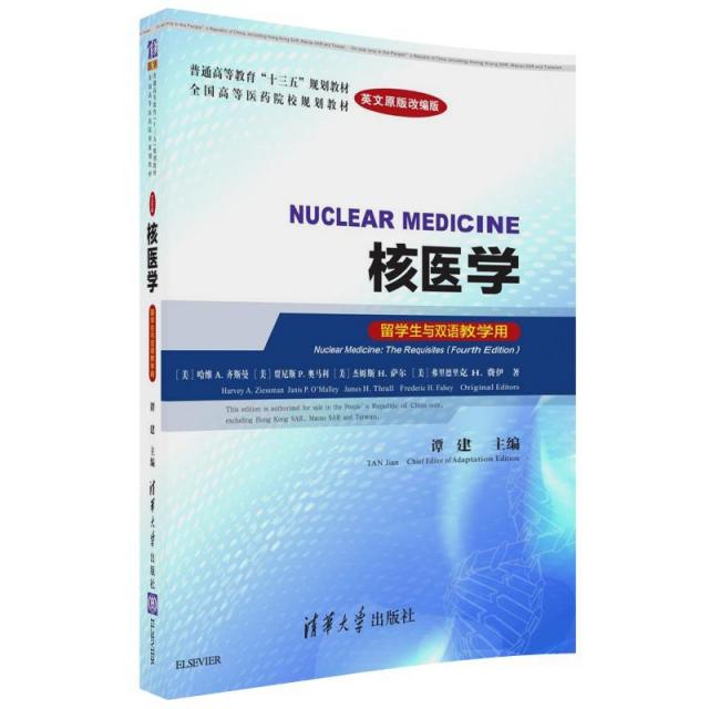 核醫學(留學生與雙語教學用英文原版改編版全國高等醫藥院校規劃教材)