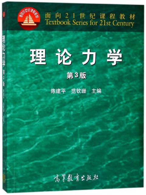 理論力學(第3版面向21世紀課程教材)