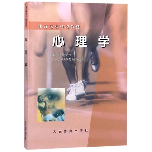心理學(體育運動學校教材)