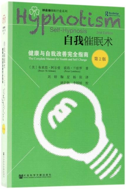 自我催眠術(健康與自我改善完全指南第2版)/邰啟揚催眠療愈繫列