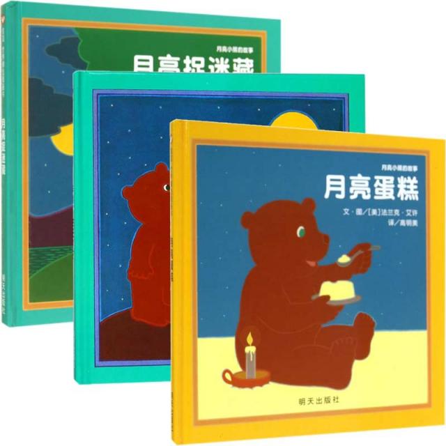 月亮小熊的故事繫列 共3冊