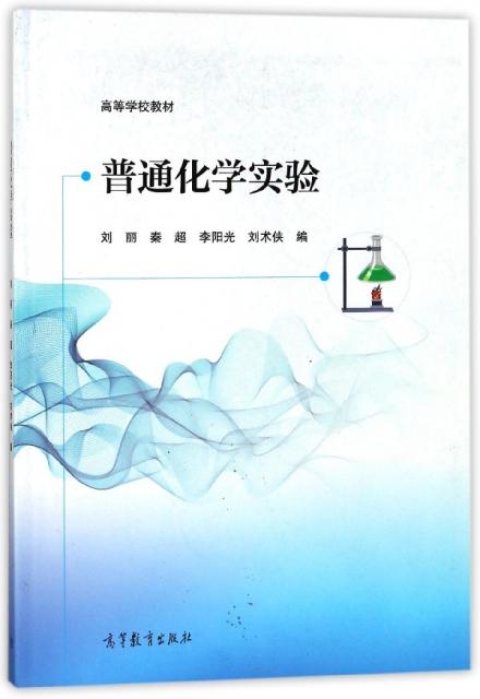 普通化學實驗(高等學校教材)