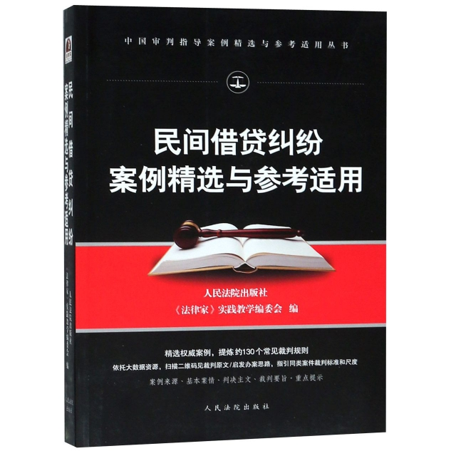 民間借貸糾紛案例精選與參考適用/中國審判指導案例精選與參考適用叢書