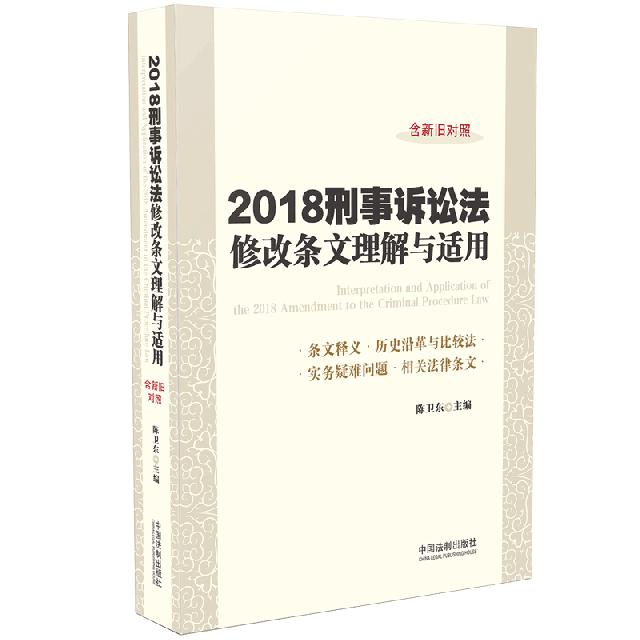 2018刑事訴訟法修改條文理解與適用