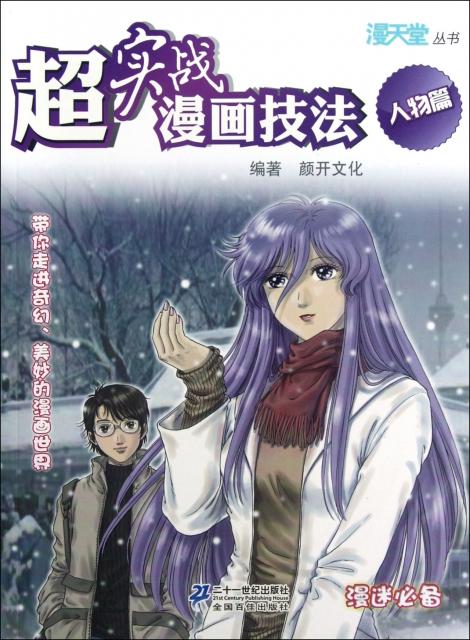 超實戰漫畫技法(人物篇)/漫天堂叢書