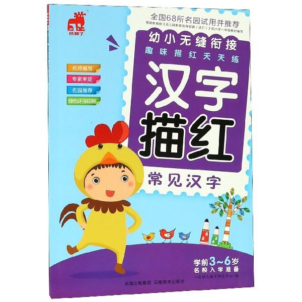 漢字描紅(常見漢字)/幼小無縫銜接趣味描紅天天練