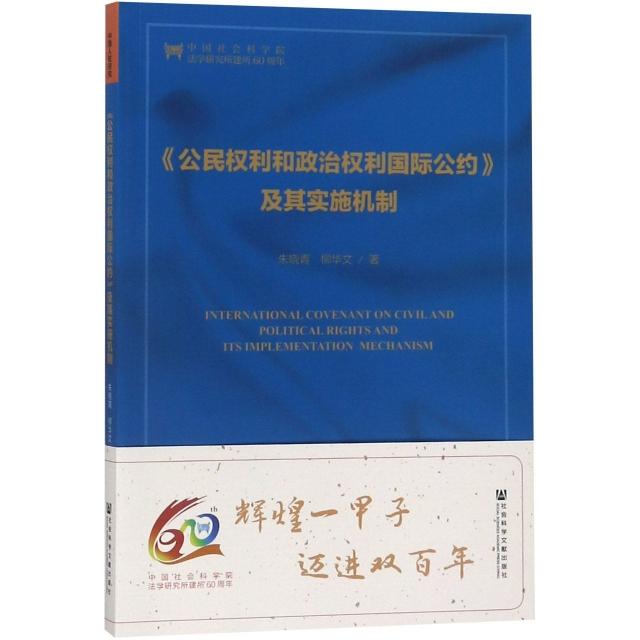 公民權利和政治權利國際公約及其實施機制