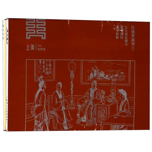 紅樓夢故事(1寶玉初會黛玉黛玉葬花黛玉焚稿共3冊)