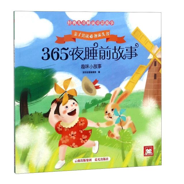 365夜睡前故事(趣味小故事)/經典兒童睡前童話故事