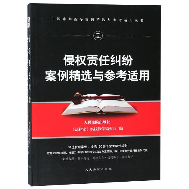 侵權責任糾紛案例精選與參考適用/中國審判指導案例精選與參考適用叢書