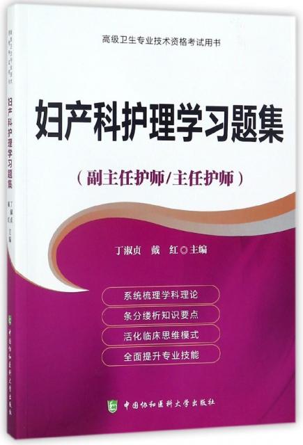 婦產科護理學習題集(副主任護師主任護師)/高級衛生專業技術資格考試用書