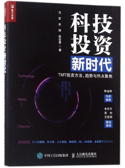 科技投資新時代(TMT投資方法趨勢與熱點聚焦)