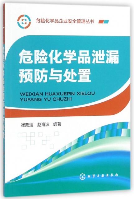 危險化學品洩漏預防與處置/危險化學品企業安全管理叢書
