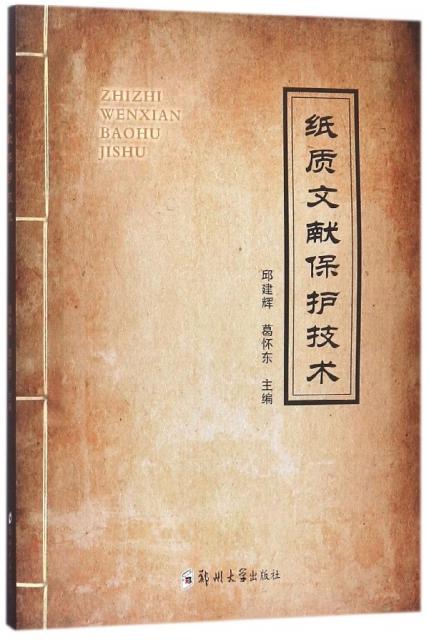 紙質文獻保護技術
