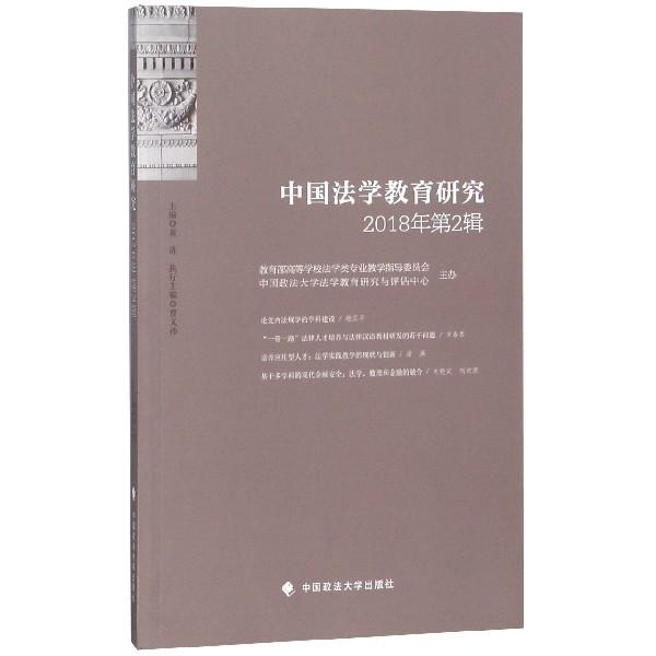 中國法學教育研究(2018年第2輯)