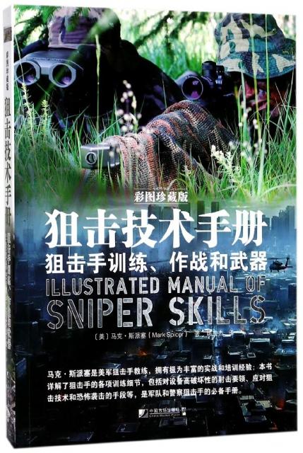 狙擊技術手冊(狙擊手