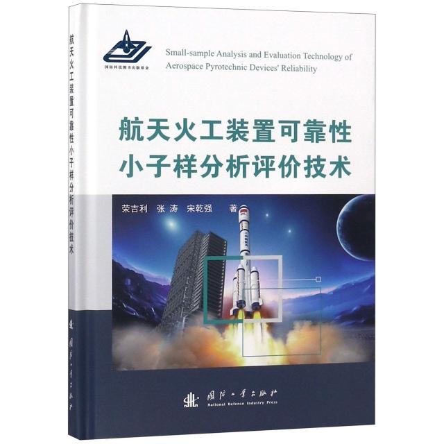 航天火工裝置可靠性小子樣分析評價技術(精)