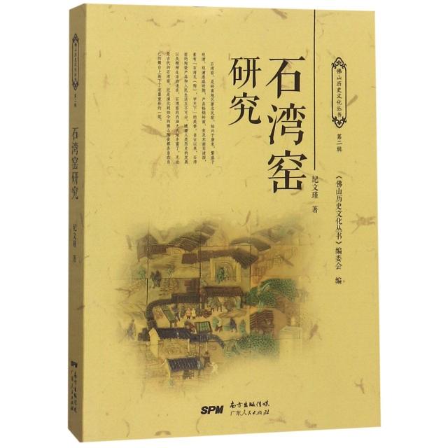 石灣窯研究/佛山歷史文化叢書