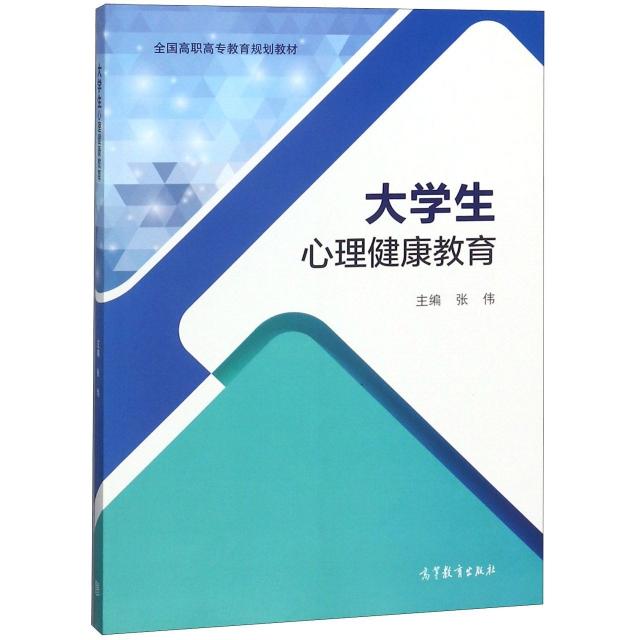大學生心理健康教育(全國高職高專教育規劃教材)