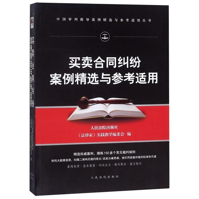 買賣合同糾紛案例精選與參考適用/中國審判指導案例精選與參考適用叢書