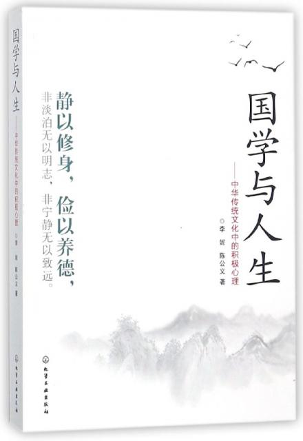 國學與人生--中華傳統文化中的積極心理