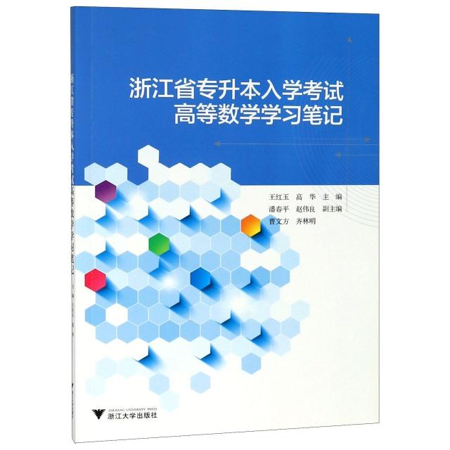 浙江省專升本入學考試高等數學學習筆記