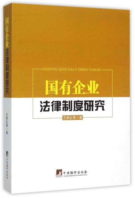 國有企業法律制度研究