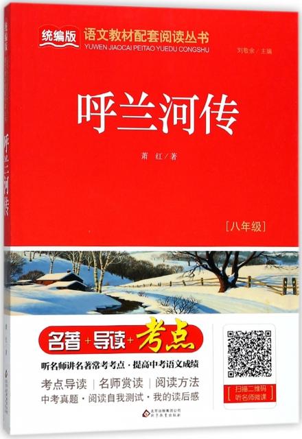 呼蘭河傳(8年級)/統編版語文教材配套閱讀叢書