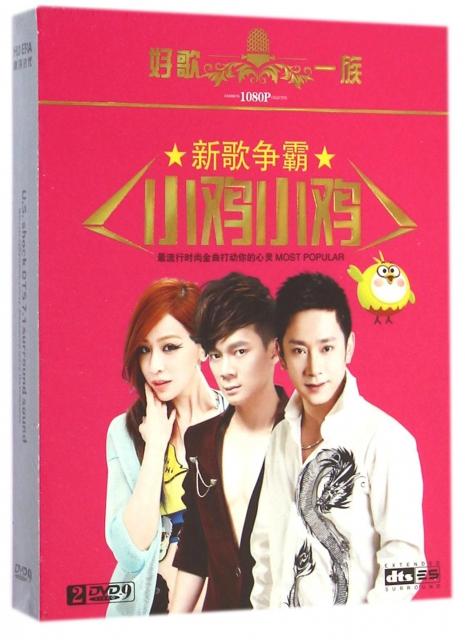 DVD-9新歌爭霸小雞小雞(2碟裝)