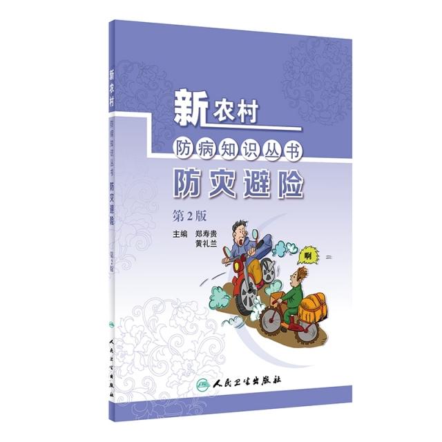新農村防病知識叢書  防災避險(第2版)