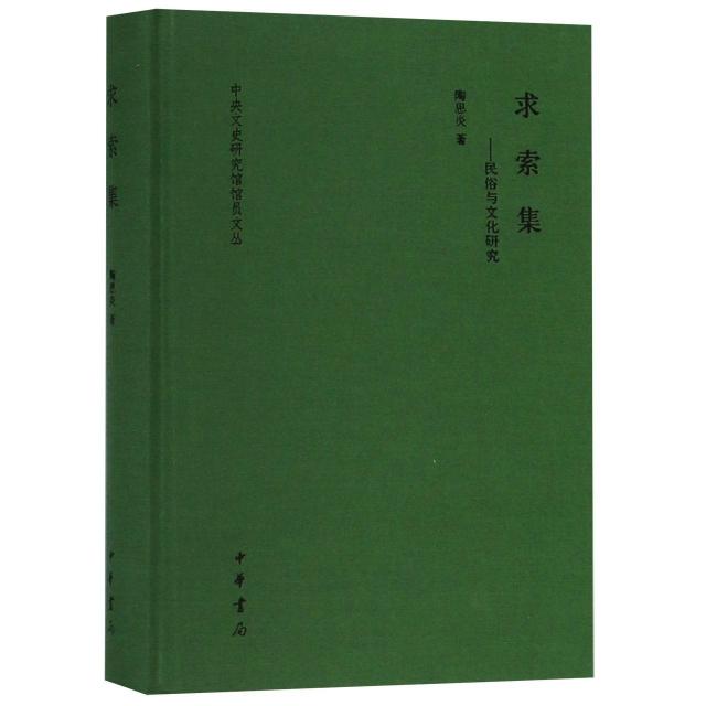 求索集--民俗與文化研究(精)/中央文史研究館館員文叢