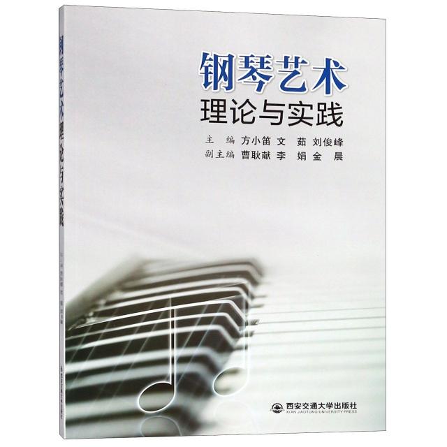 鋼琴藝術理論與實踐