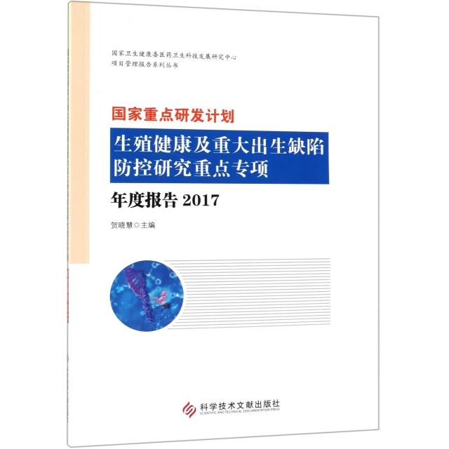 國家重點研發計劃生殖健康及重大出生缺陷防控研究重點專項年度報告(2017)