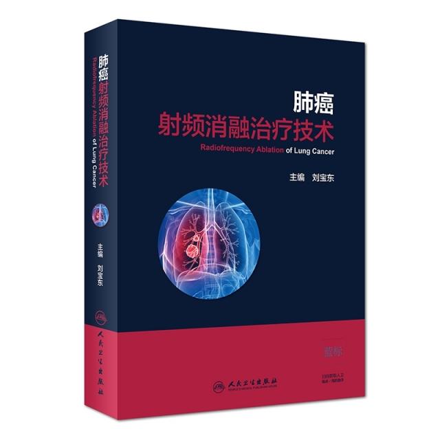 肺癌射頻消融治療技術