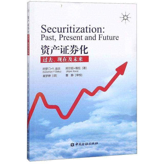 資產證券化(過去現在及未來)