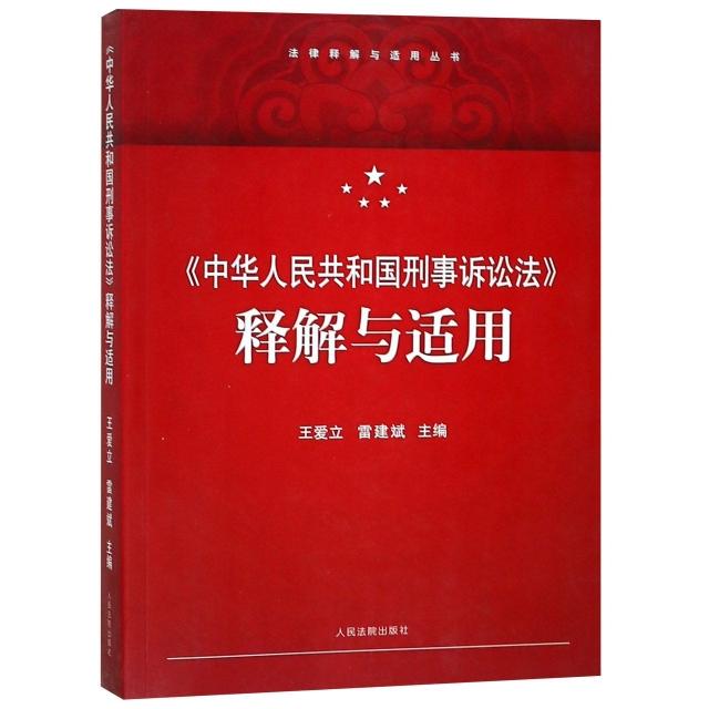 中華人民共和國刑事訴訟法釋解與適用