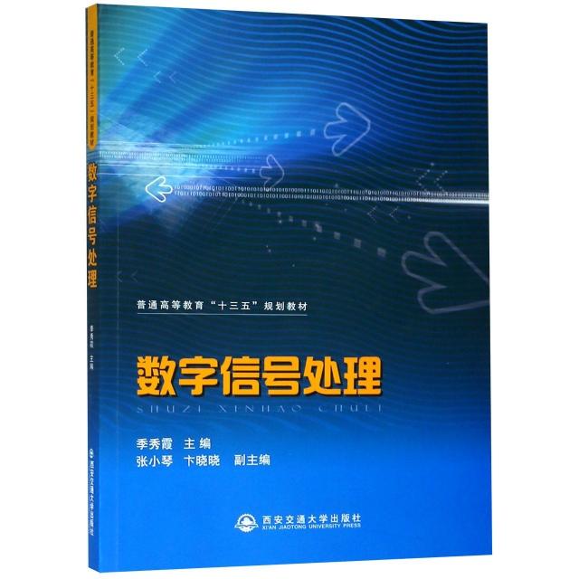 數字信號處理(普通高等教育十三五規劃教材)