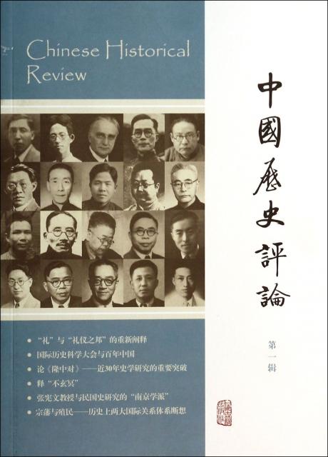 中國歷史評論(第1輯)