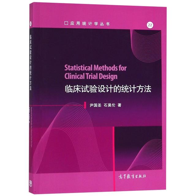 臨床試驗設計的統計方法/應用統計學叢書