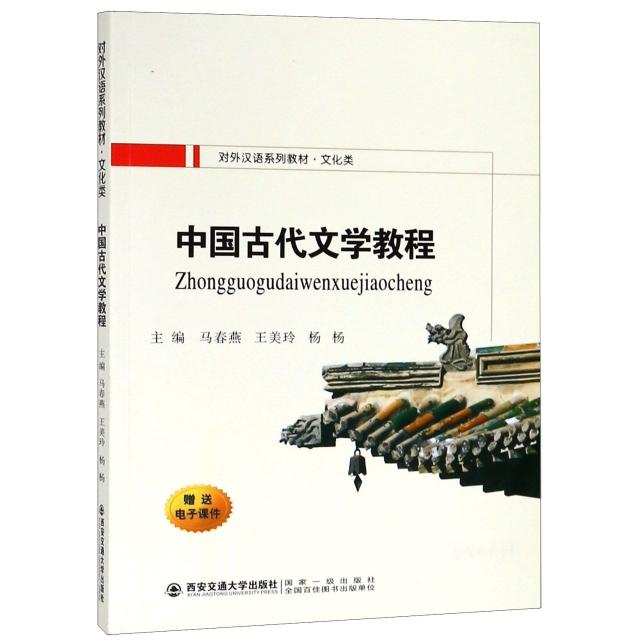 中國古代文學教程(文化類對外漢語繫列教材)