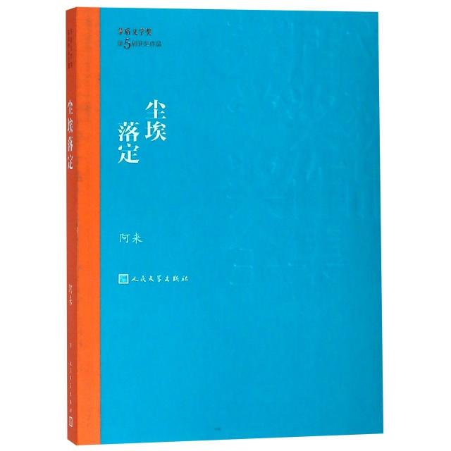 塵埃落定/茅盾文學獎獲獎作品全集