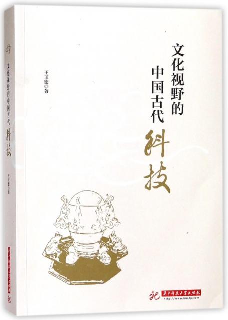 文化視野的中國古代科技