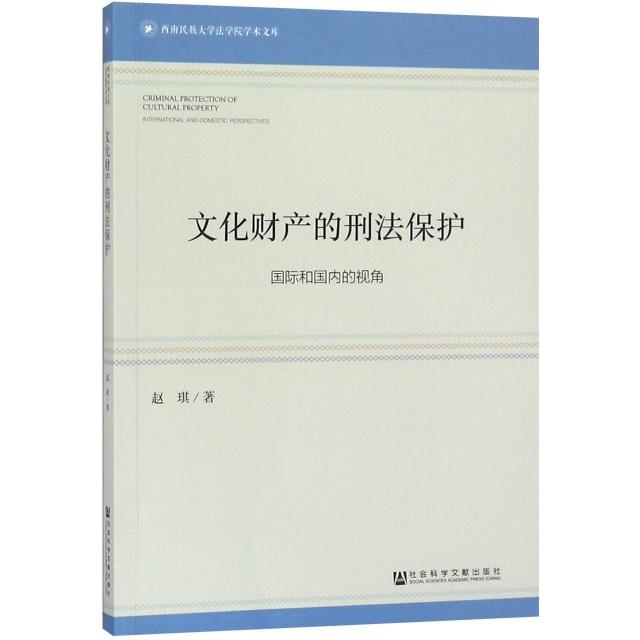 文化財產的刑法保護(國際和國內的視角)/西南民族大學法學院學術文庫