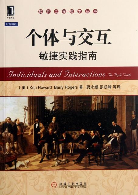 個體與交互(敏捷實踐指南)/軟件工程技術叢書