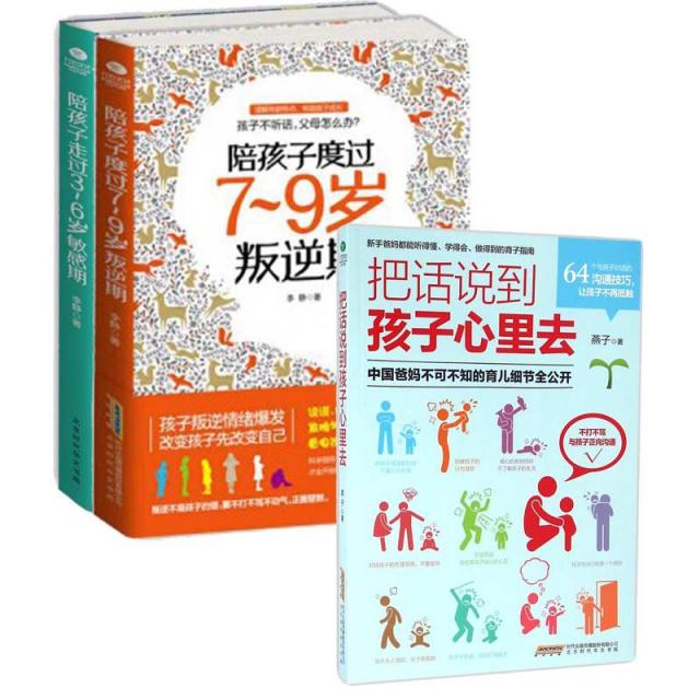 育兒書籍父母讀物繫列 共3冊