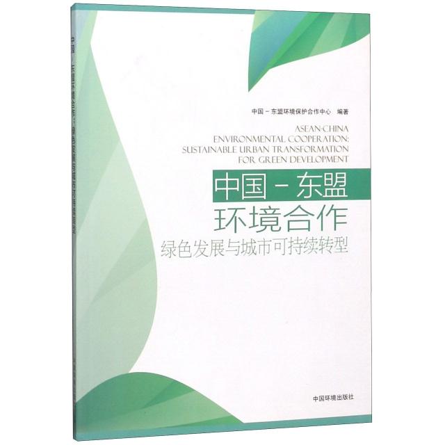 中國-東盟環境合作(綠色發展與城市可持續轉型)