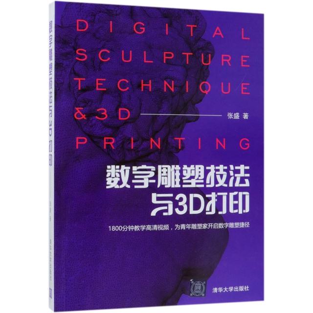 數字雕塑技法與3D打印