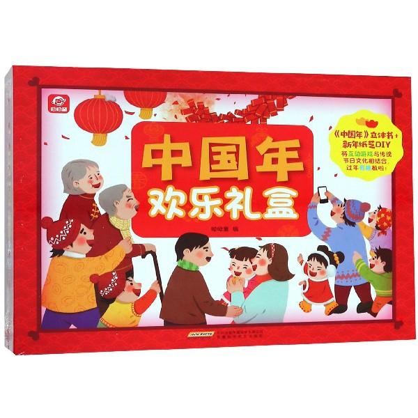 中國年歡樂禮盒