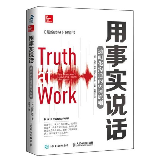 用事實說話(透明化溝通的8項原則)