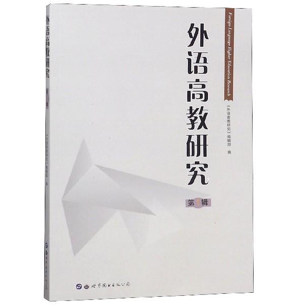 外語高教研究(第1輯)